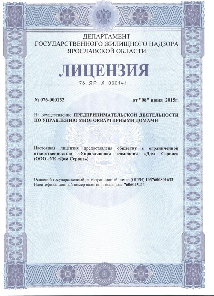 лицензия управляющей компании жкх фото